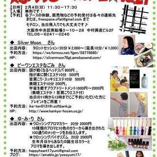 ★入場無料★ 2/4(日) ふらっと・マルシェ vol.27