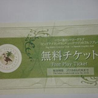 ゴルフプレー 無料チケット