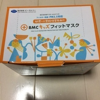 【値下げ】BMCキッズフィットマスク50枚入り(新品)