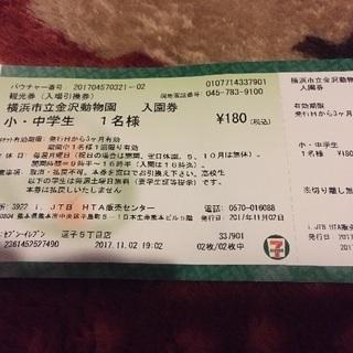 金沢動物園チケット