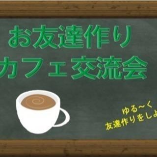 ◎お友達作りカフェ交流会◎
