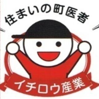 (姫路市内限定)お家の町医者 イチロウ産業 リフォーム相談 承ります