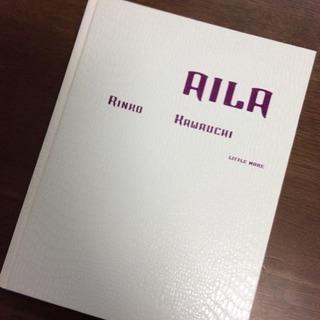 「AILA」川内倫子 初版 写真集 美品