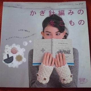 かぎ針編みの冬こもの