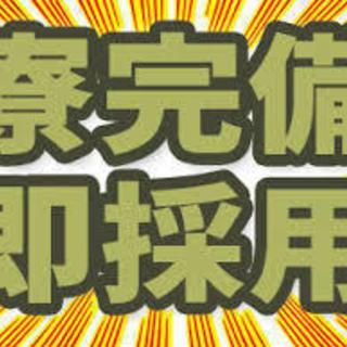 +*★総額50万円キャンペーン実施中!!!★+* 【電子部品製造...