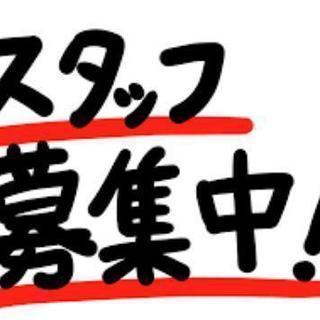 【千歳市】作業スタッフ大募集!