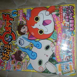 妖怪ウォッチ オールカラーコミックス Vol.2