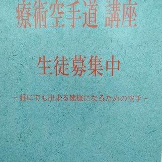 【初心者・シニア 誰にでも出来る整体式空手道講座】