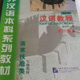 中国語勉強の教科書