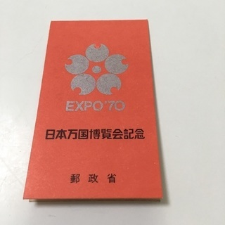 日本万国博覧会記念切手
