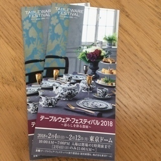 テーブルウェアフェスティバル2018 チケット2枚組