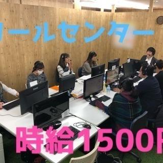 時給¥1500 コールセンター 未経験ok