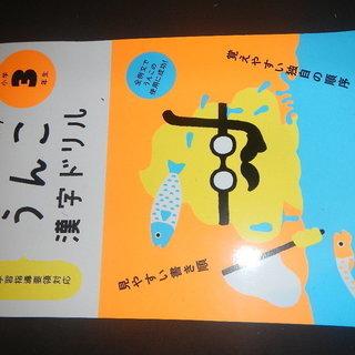 うんこ漢字ドリル 小学3年生