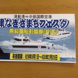 津エアポートライン乗船券