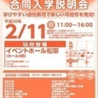 大学通信教育合同入学説明会【仙台】(2/11(日)開催)
