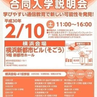 大学通信教育合同入学説明会【横浜】(2/10(土)開催)