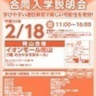 大学通信教育合同入学説明会【岡山】(2/18(日)開催)