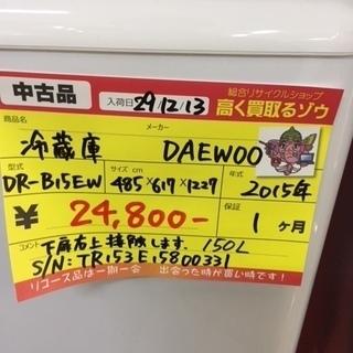 〔高く買取るゾウ八幡東店 直接取引〕大宇 150L 冷蔵庫 2ドア