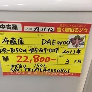 〔高く買取るゾウ八幡東店 直接取引〕大宇150L 冷蔵庫 2ドア