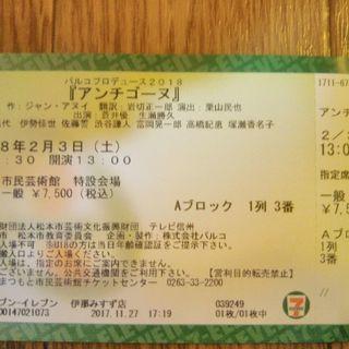 舞台「アンチゴーヌ」チケット