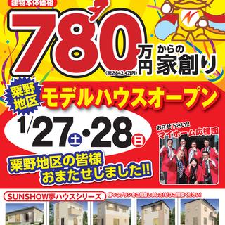 【モデルハウス完成見学会開催!】
