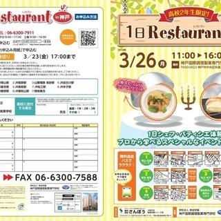 JR松江駅より無料送迎バス運行!3/26(月)『1日レストラン i...