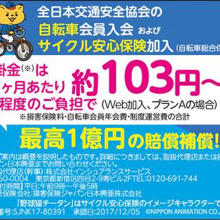 【加入義務化に対応した自転車保険が月々103円~】サイクル安心保険...