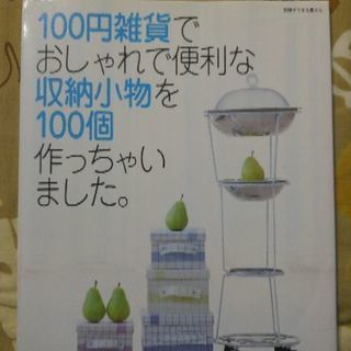 100円雑貨でおしゃれで便利な収納小物を100個作っちゃいました。