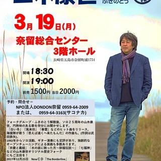 3月19日(月)山木康世 五島ライブ!