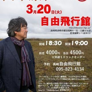 3月20日(火)山木康世 長崎ライブ!