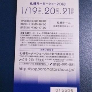モーターショーチケット 札幌ドーム 値下げ