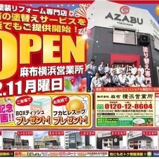 塗り替え専門店OPEN記念価格!!