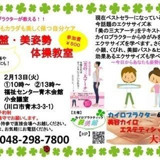 ☆骨盤・美姿勢 体操教室☆開催!