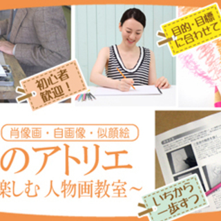 【一回1,000円】難波の絵画教室(肖像画・似顔絵)【7/9木曜朝】