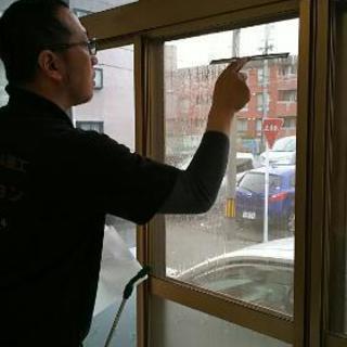 激安❗窓ガラス掃除します✨