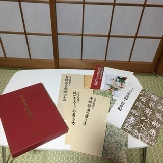 さらに再値下げ 実用書道講座 日本書道協会
