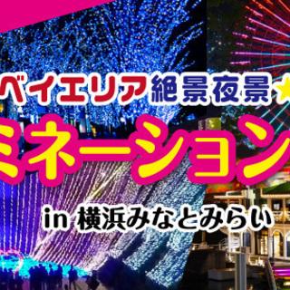 💖【開催決定】横浜みなとみらい・オービィ横浜など♪20代30代向け...