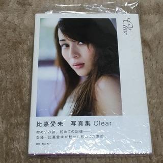 直筆サイン入り Clear : 比嘉愛未 写真集 / 舞山 秀一