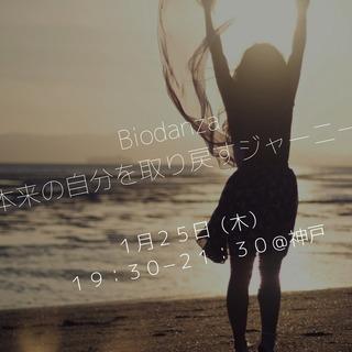 1月25日(木)南米発祥のダンスセラピー「ビオダンサ」初心者向けクラス♪