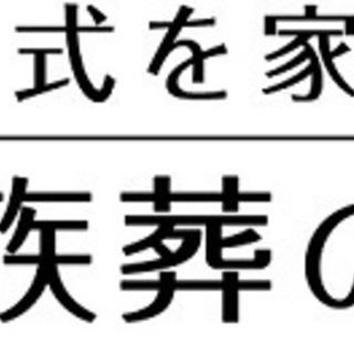 オープニングスタッフ募集 家族葬のファミーユ「セレモニースタッフ」...