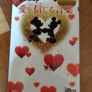 ディズニー本 愛を信じる言葉