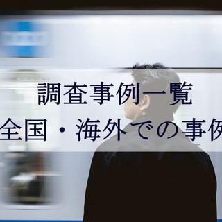 浮気調査に強い横浜のダルタン調査事務所 - 横浜市