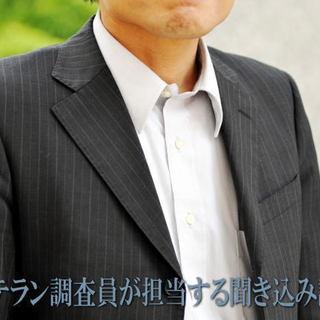 浮気調査に強い横浜のダルタン調査事務所 - 生活トラブル