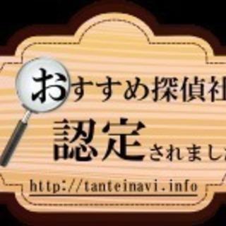 浮気調査に強い横浜のダルタン調査事務所 − 神奈川県
