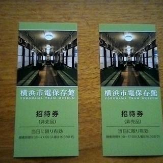 ★横浜市電保存館★招待券2枚★