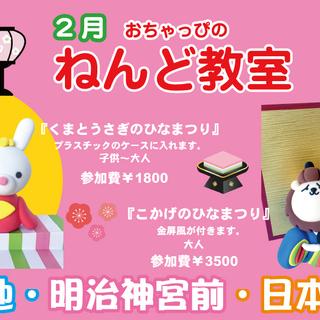 おちゃっぴの粘土教室 in 日本橋「ひなまつり」子供:発想力・色彩...