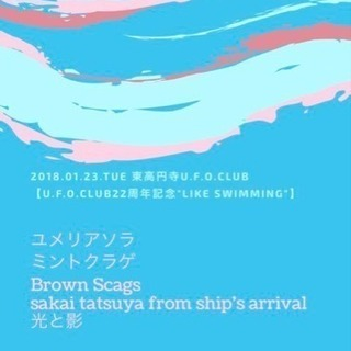 Brown Scagsライブ1/23