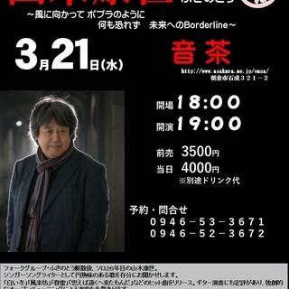 3月21日(水)朝倉ライブ!
