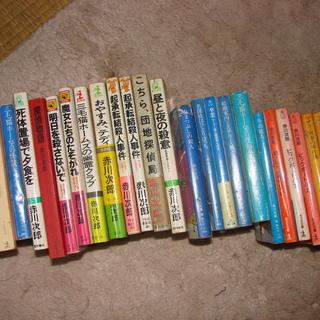 赤川次郎の本を差し上げます