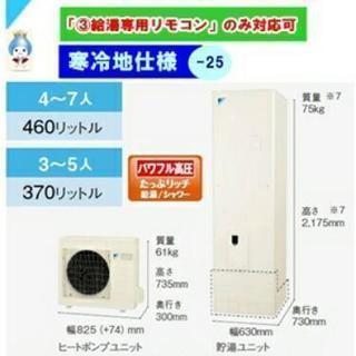 (交渉中) 値下げしました!新品未使用品DAIKINのエコキュート給湯器EQ37PHV (引き取り限定)の画像